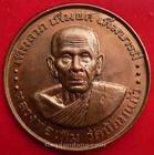 เหรียญบาตรน้ำมนต์หลวงปู่เพิ่ม วัดป้อมแก้ว อยุธยา ปี 2550