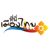 รายการ ที่นี่เมื่องไทย