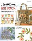 หนังสืองานฝีมือญี่ปุ่น Patchwork haishoku book