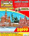รัสเซีย มอสโคว์ ซากอร์ส  6 วัน 3 คืน 12-17 กุมภาพันธ์ 60 เพียง 29900 บาท