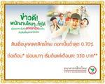 สินเชื่อบุคคลกสิกรไทย ดอกเบี้ยต่ำสุด 0.70% ต่อเดือน* ผ่อนเบาๆ เริ่มต้นแค่เดือนละ 330 บาท**