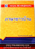 พจนานุกรมเพื่อการเรียนรู้คำไทยทั่วไป