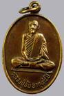 เหรียญหลวงปู่อ้น วัดใหม่สามัคคีธรรม จ.อุตรดิตถ์ ปี๒๓ อายุ ๙๕ ปี