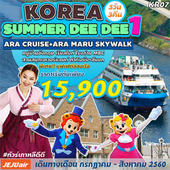 KOREA SUMMER DEE DEE1 เดินทาง  กรกฎาคม - สิงหาคม 2560