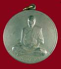 เหรียญจิ๊กโก๋ใหญ่ หลวงพ่อเงิน วัดดอนยายหอม จ.นครปฐม ปี2511