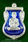 เหรียญเสมาเลี่ยนสมณศักดิ์(1) หลวงพ่อทวด รุ่นเจริญรุ่งเรือง วัดพะโคะ สงขลา เนื้อเงินลงยาน้ำเงิน ปี 2560