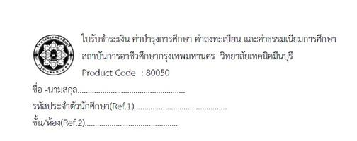 แบบฟอร์มใบชำระเงินค่าลงทะเบียน ระดับปริญญาตรี ภาคเรียนที่ 1 ปีการศึกษา 2560
