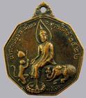 เหรียญพระป่าเลไลย์ น้ำตกแม่พูล จ.อุตรดิตถ์ ปี๒๕๒๒