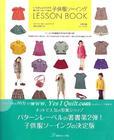 หนังสือตัดเสื้อผ้าญี่ปุ่น พื้นฐานตัดเย็บ Lesson Book ขนาด 100-130 ซม. by Yuuki Katagai