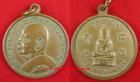เหรียญหลวงปู่นาค วัดระฆัง รุ่น 1 สร้างปี 2507