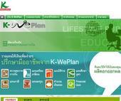 วางแผนการเงิน ง่ายๆ กับ K-weplan