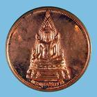 เหรียญกลมพระพุทธชินราช หมื่นยันต์ ที่ระลึก 72 ปี พิธีใหญ่ วัดสุทัศน์เทพวราราม