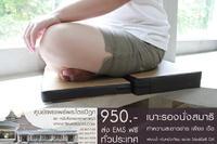เบาะรองนั่งสมาธิ-หุ้มด้วยหนังเทียมทำงานสะอาดง่าย-ราคา950บาท
