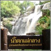 น้ำตกไทย