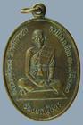 เหรียญหลวงพ่อผล วัดดักคะนน ปี๓๐