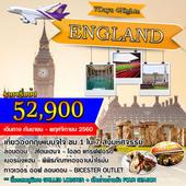 EN01 อังกฤษ 7 วัน  เดินทาง กันยายน-พฤศจิกายน 2560