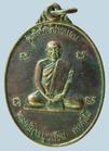 เหรียญพระอธิการบุญเรือน วัดละลมดิน จ.สระแก้ว ปี 2537