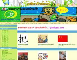 มาเรียนภาษาจีน Online กับพี่จิ๋วกันเถอะ
