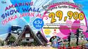 โอซาก้า ทาคายาม่า ชิราคาวาโกะ กำแพงหิมะ  4 วัน 2 คืน  ราคาเริ่มต้น 29900 บาท
