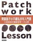 หนังสืองาน Quilt, First Patchwork Lesson ของ Yoko Saito พิมพ์ไต้หวัน