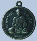 เหรียญหลวงพ่อจอย วัดโนนไทย จ.นครราชสีมา ปี๓๗