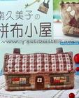 หนังสืองานควิลท์ของ Zui_Minami Country Quilt#27 ปกงานควิลท์บ้านหลังคาสีแดง พิมพ์ไต้หวัน