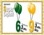 เงินฝากประจำ Super Deposit ธนาคารอิสลาม แบบมีระยะเวลาการรับฝาก 6 และ 9 เดือน จ่ายผลตอบแทนทุกเดือน วันนี้-31 พ.ค.56