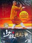 DVD เส้าหลิน หมีจ่ง