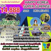 HAPPY KOREA SUPER SURPRISE 2  เดินทาง  กันยายน 2560