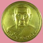 เหรียญหลวงพ่อทอง วัด ๑๒ ธันวาราม รุ่นพิเศษ จ.สมุทรปราการ ปี๓๙