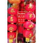 โคมจีนเต็งลั้ง โคมตรุษจีน โคมแดง ผ้าแพร ราคาส่ง