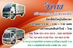 รถบรรทุก บริการ รถหกล้อ สี่ล้อใหญ่ วิภพบริการรถหกล้อทั่วไทย ราคาเป็นกันเอง บริการทุกวัน