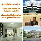 บ้านไข่ในหิน ติวเนติบัณฑิตไทย กลุ่ม VIP กับ ดร.ชูเกียรติ