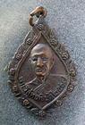 เหรียญพระวิสุทธาธิบดี วัดไตรมิตรฯ ปี2517 หลังพระสุโขทัยไตรมิตร