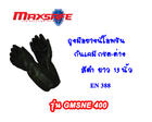 ถุงมือยางนีโอพรีนกันเคมี  GMSNE 400