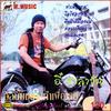 CD-เพลงเพื่อชีวิต ชุด