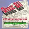Ghost Bills[แบงก์ทะลุผ่าน]