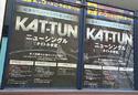 KAT-TUN ประกาศซิงเกิ้ลที่ 20 EXPOSE ประกอบโฆษณา Suzuki Solio เตรียมวางแผง 6 ก.พ.2556 นี้