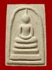 พระสมเด็จ หลวงปู่แย้ม วัดสามง่าม อ.ดอนตูม จ.นครปฐม ปี 2538 somdej amulet