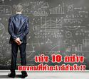 เก่ง 10 อย่างของคนที่ทำอะไรก็สำเร็จ!!