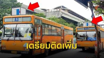 เตรียมติดเครื่องฟอกอากาศบนรถเมล์เพิ่ม