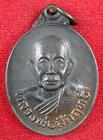 เหรียญฉลองสมณศักดิ์ (3) หลวงพ่อสัมฤทธิ์ วัดถ้ำแฝด กาญจนบุรี ปี 2537