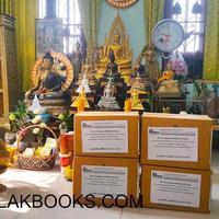 ขณะนี้ ศูนย์หนังสือไตรลักษณ์ ดำเนินการจัดส่ง   ตู้พระไตรปิฎก สีเหลือง ลวดลายทอง    และ หนังสือพระไตรปิฎก 45 เล่มภาษาไทยของ มจร   ไปยังวัดเรียบร้อยแล้วครับ