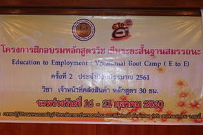 ฝึกอบรมหลักสูตรระยะสั้นฐานสมรรถนะ     Education to Employment : Vocational Boot Camp ( E to E)  ครั้งที่ 2  ประจำปีงบประมาณ 2561