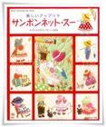 หนังสืองานฝีมือญี่ปุ่น งานน้องซู Sue & Alphabet