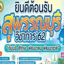 รางวัลรองชนะเลิศอันดับที่ 2 สุนทรพจน์ ภาษาไทย
