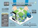 123 ตั้งเป้ารับชำระเงินสูงถึง 5 พันล้านบาทในปี 2560