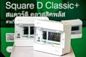 ชไนเดอร์ อิเล็คทริค จัดแคมเปญ สแควร์ดี คลาสสิคพลัส ตู้ไฟ ยุค 4.0 ลุ้นรับ iPhone 7