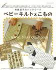 ++รับสั่งจอง++ หนังสืองานฝีมือญี่ปุ่น Baby's Patchwork Quilt and small things