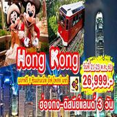 ฮ่องกง  ดิสนีย์แลนด์ การบินไทย ( นอนฮ่องกง 2คืน ) 3วัน2คืน  เดินทาง  21 - 23 ตุลาคม  2560